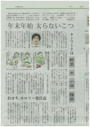 中日新聞への掲載