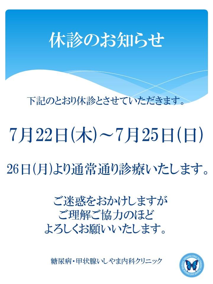 休診のお知らせ210722-210725