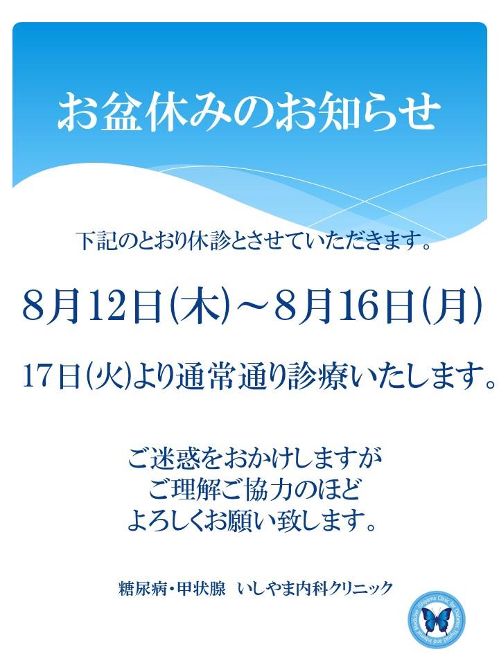 休診のお知らせ210812-16