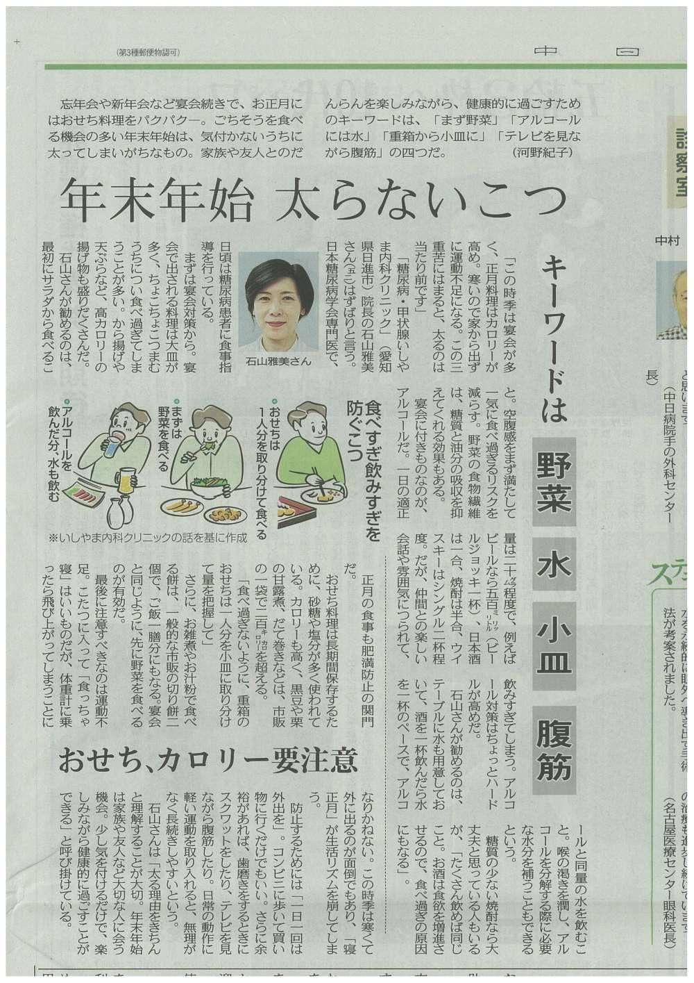 20161227_中日新聞_記事