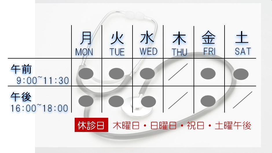 診療日と診療時間